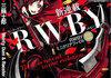 RWBY manga.