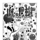 Pt 1 Blood Bubble Bushes - Junji Ito